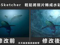 【照片轉油畫】FotoSketcher  照片轉油畫工具,輕鬆將照片轉水彩畫。