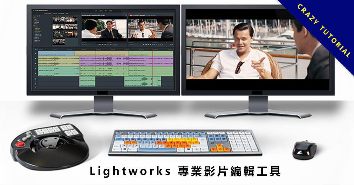 【影片編輯】Lightworks 專業影片編輯軟體、電影影片調色首選款。