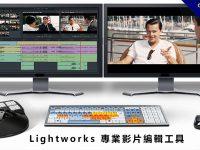 Lightworks 專業影片編輯工具,影片剪接、影片調色都可以使用。