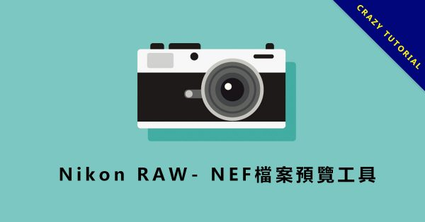 【NEF格式預覽】NEF檔案預覽工具,快速查看NEF的照片檔軟體。