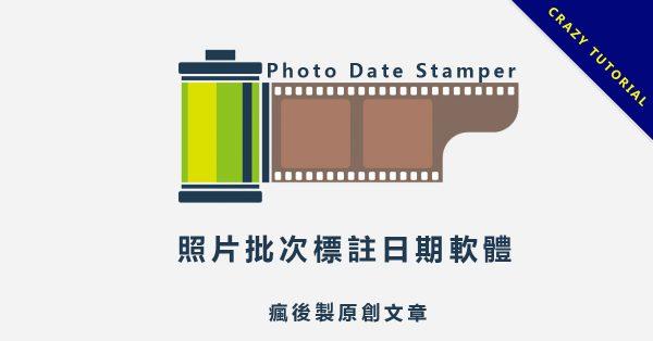 【照片加日期】Photo Date Stamper 照片加日期軟體下載,輕鬆幫照片加日期。