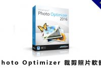 Photo Optimizer 裁剪照片軟體可以自由裁切照片和調整圖案大小