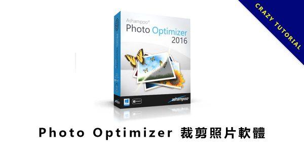 【裁剪照片】Photo Optimizer 裁剪照片軟體,自由裁切照片和調整圖案大小