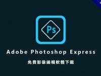 Photoshop Express 免費影像編輯軟體下載,最好用的PS免費版本。