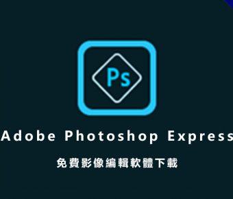 【Photoshop】 Express 免費下載,繁體中文免費版