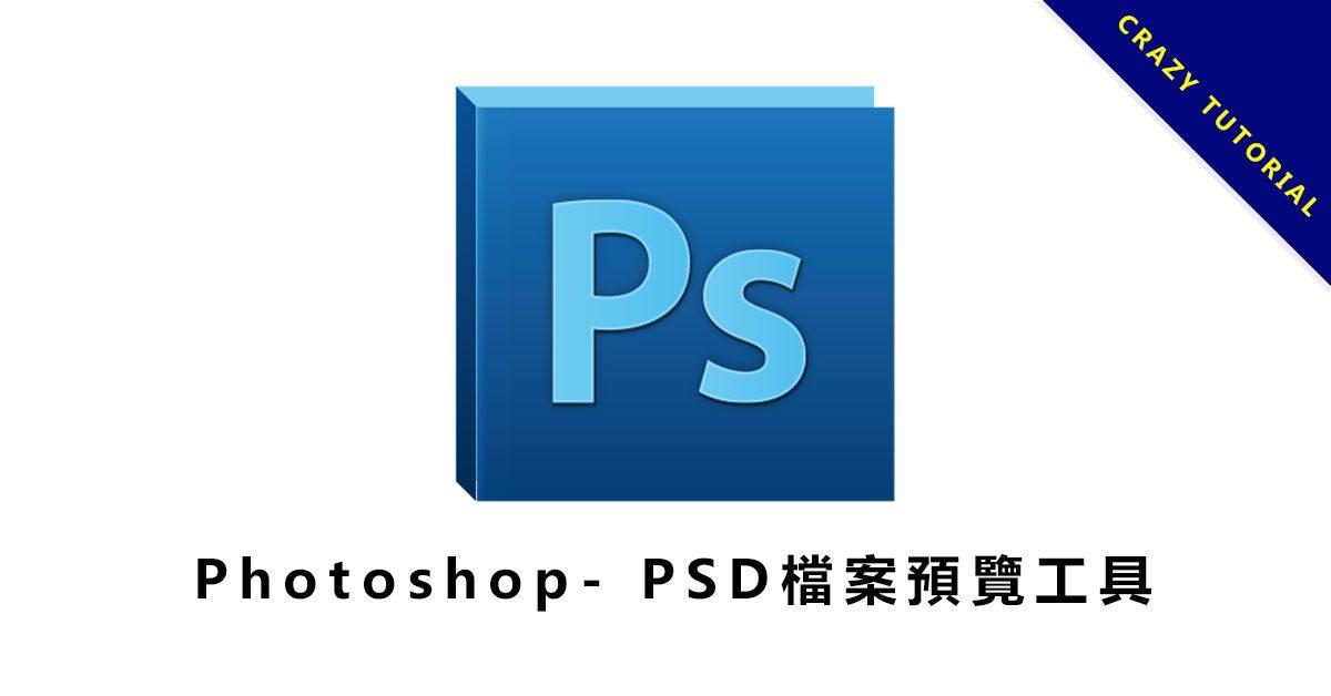 Photoshop- PSD檔案預覽工具,不用安裝PS也可以直接查看PSD檔。