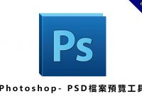 【PSD預覽工具】 PSD檔案格式預覽工具,快速開啟PSD檔案縮圖。