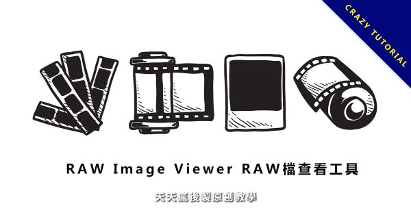 【RAW檔預覽】RAW Viewer 相機RAW檔預覽工具,CR2、NEF、RAF檔快速預覽