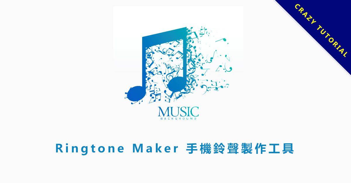 Ringtone Maker 手機鈴聲製作工具免費下載