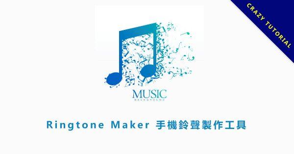 【鈴聲剪輯】Ringtone Maker 鈴聲剪輯電腦版免費下載