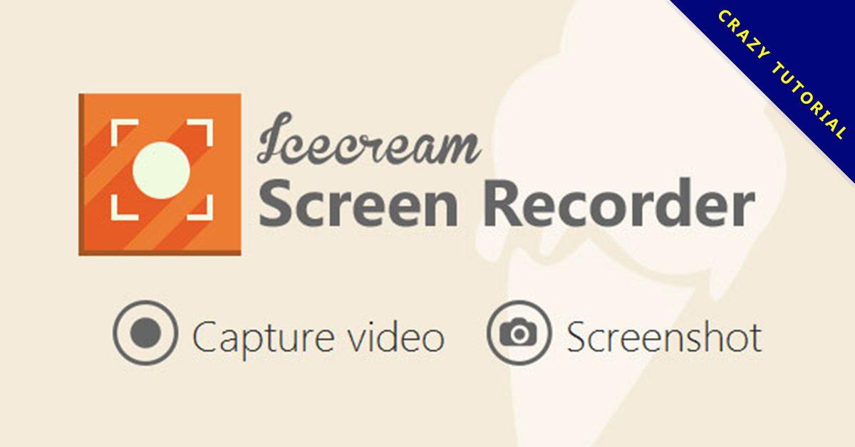 【桌面錄影】Screen Recorder 電腦螢幕錄影程式免費下載
