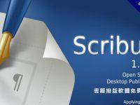 Scribus 書籍排版軟體免費下載,文書排版、雜誌編輯都可以用這一套。