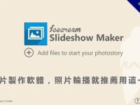 Slideshow Maker 幻燈片製作軟體下載,照片輪播就推薦用這一套了。