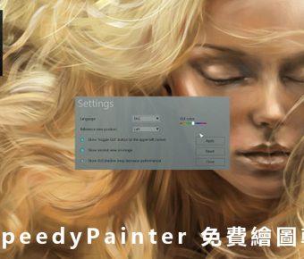 【插畫軟體】SpeedyPainter 免費插畫軟體下載,最強大的插畫工具。