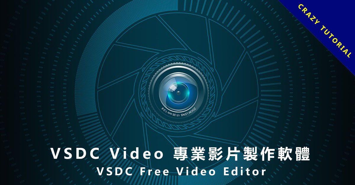 【影片製作】VSDC Video 專業影片製作軟體,WINDOWS影片編輯工具。