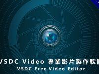 VSDC Video 專業影片製作軟體,WINDOWS影片編輯工具。