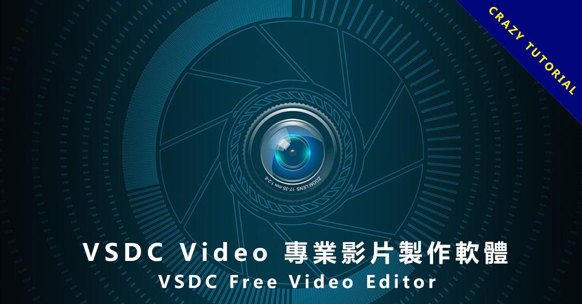 【影片製作】VSDC Video 專業影片製作軟體
