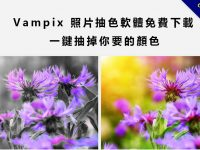 【抽色照片】Vampix 抽色照片軟體免費下載,一鍵局部著色。