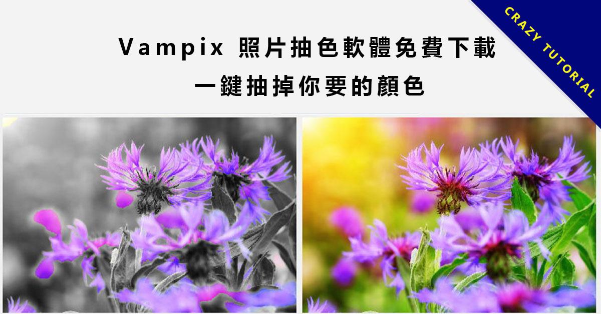 【抽色照片】Vampix 抽色照片軟體免費下載