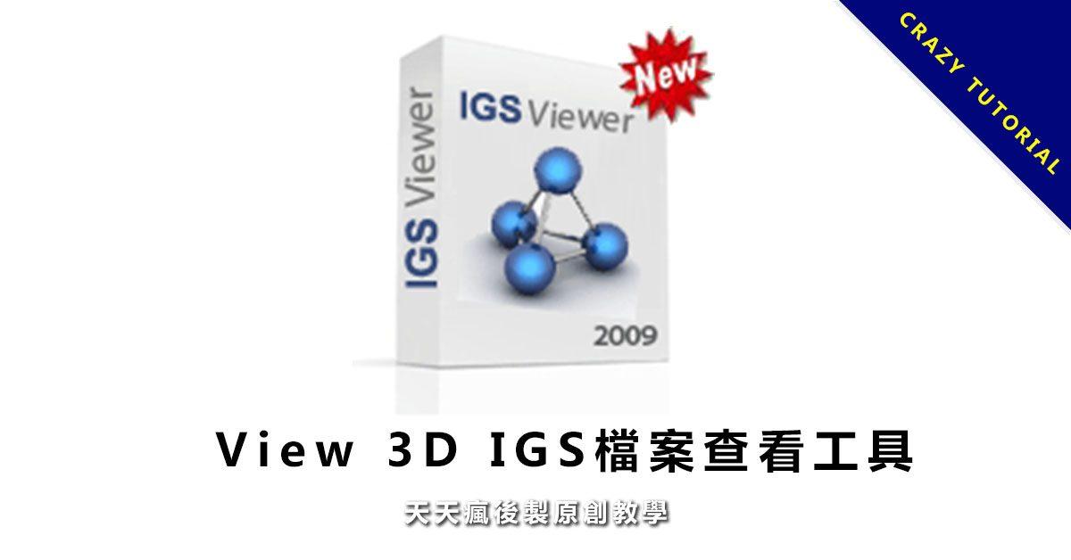 Solidwork IGS檔案查看工具,免費 IGS查看軟體。