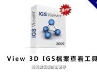 【IGS格式預覽】Solidwork IGS檔案查看工具,免費 IGS查看軟體。