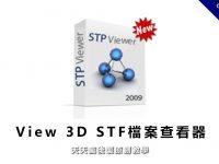 【STF格式預覽】View 3D STF格式預覽,輕鬆開啟STF檔案查看內容。