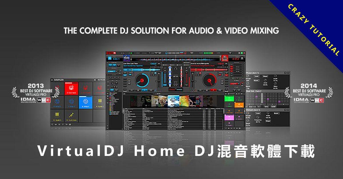 【混音軟體】專業免費版 DJ混音軟體下載,電子音樂混音首選