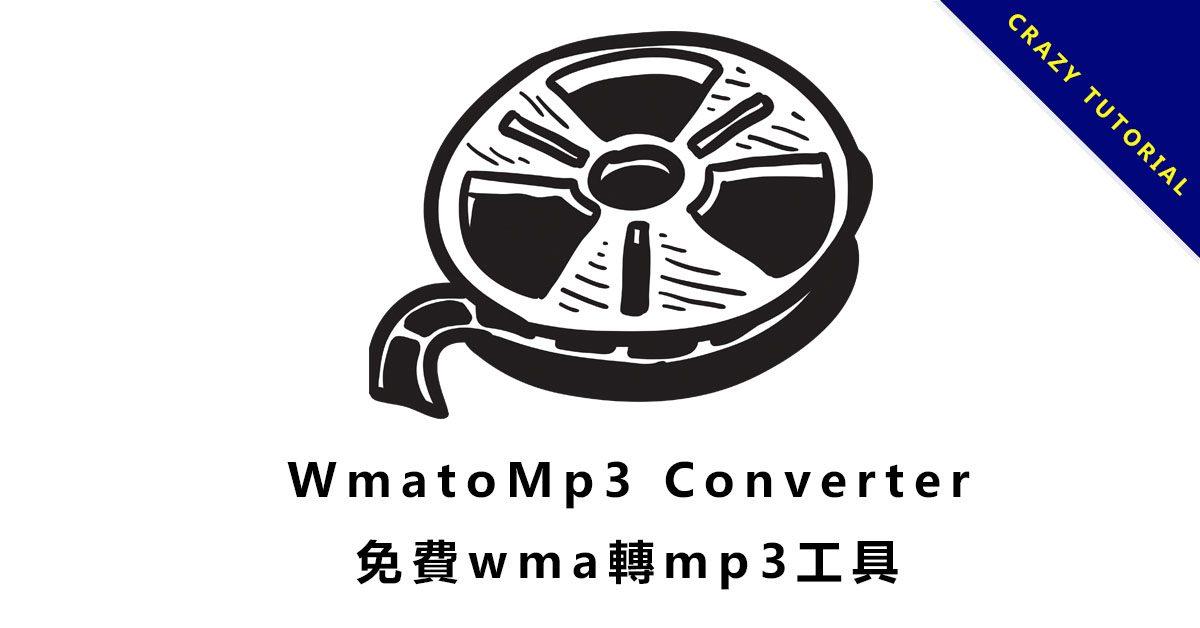 Wma to Mp3 Converter 免費wma轉mp3工具 ,音樂快速轉檔工具