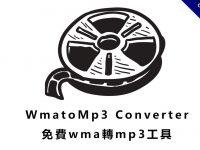【WMA轉MP3】免費wma轉mp3軟體 ,音樂快速轉檔工具