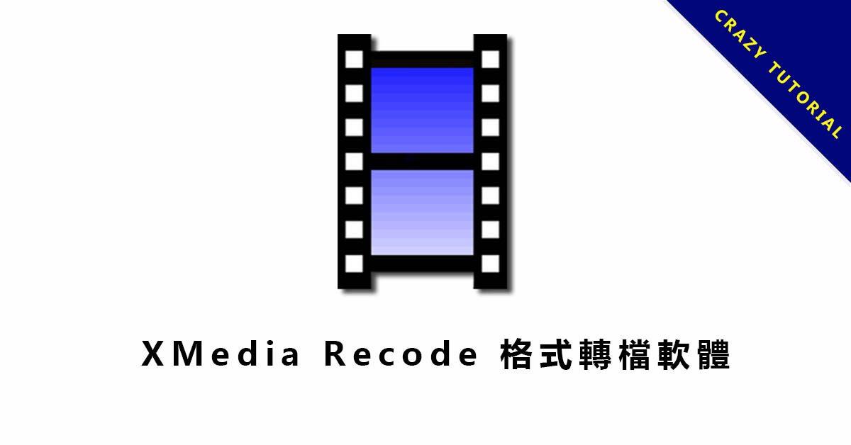 XMedia Recode 音樂格式轉檔軟體,影像格式輕鬆轉換。
