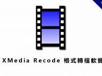 【音樂轉檔】XMedia Recode 音樂轉檔程式免費下載