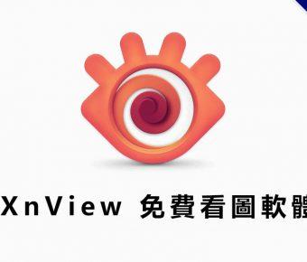 【看圖軟體】xnview 超好用的免費看圖軟體推薦