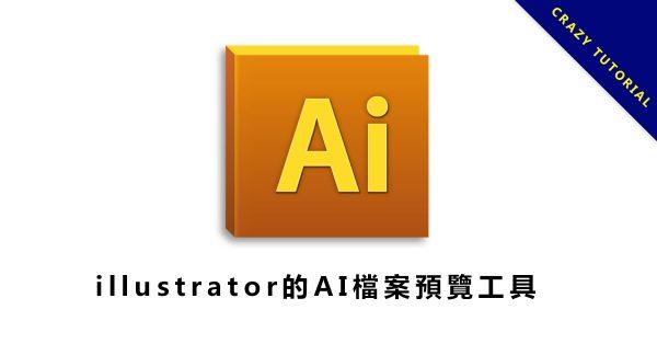 【AI檔格式預覽】illustrator的AI檔預覽工具,快速開啟AI檔的縮圖軟體。