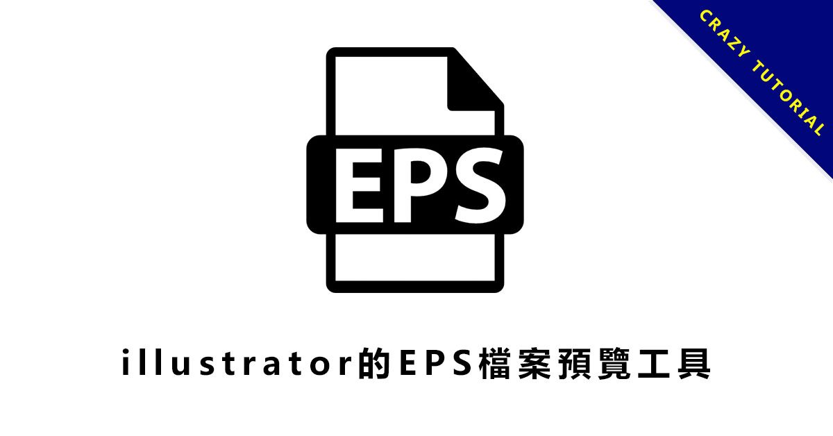 illustrator的EPS檔案預覽工具,不用安裝AI也可以快速查看EPS檔案工具。