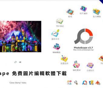 【圖片編輯】Photoscape 免費圖片編輯軟體下載 ,最好用的圖片編輯工具。
