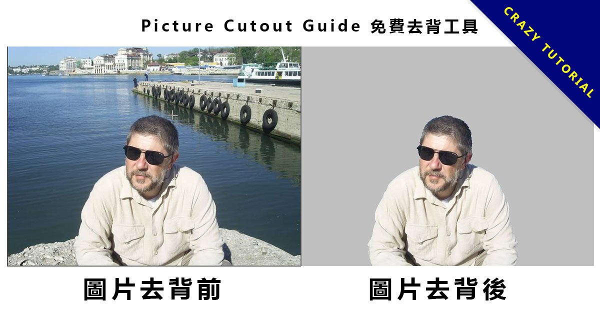 【去背工具】Picture Cutout Guide 免費去背工具下載