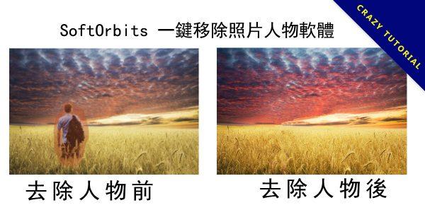 【去除路人】SoftOrbits 一鍵移除照片人物軟體