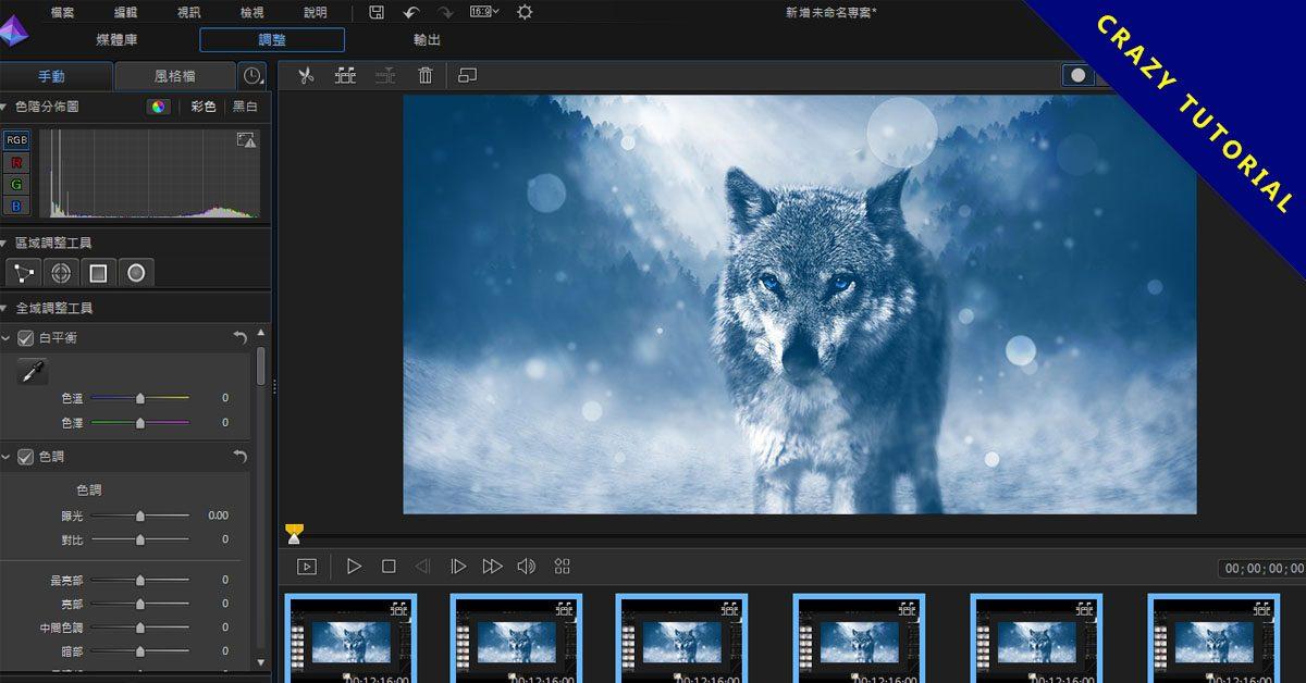 【影片調色】Colordirector 5 專業影片調色軟體下載
