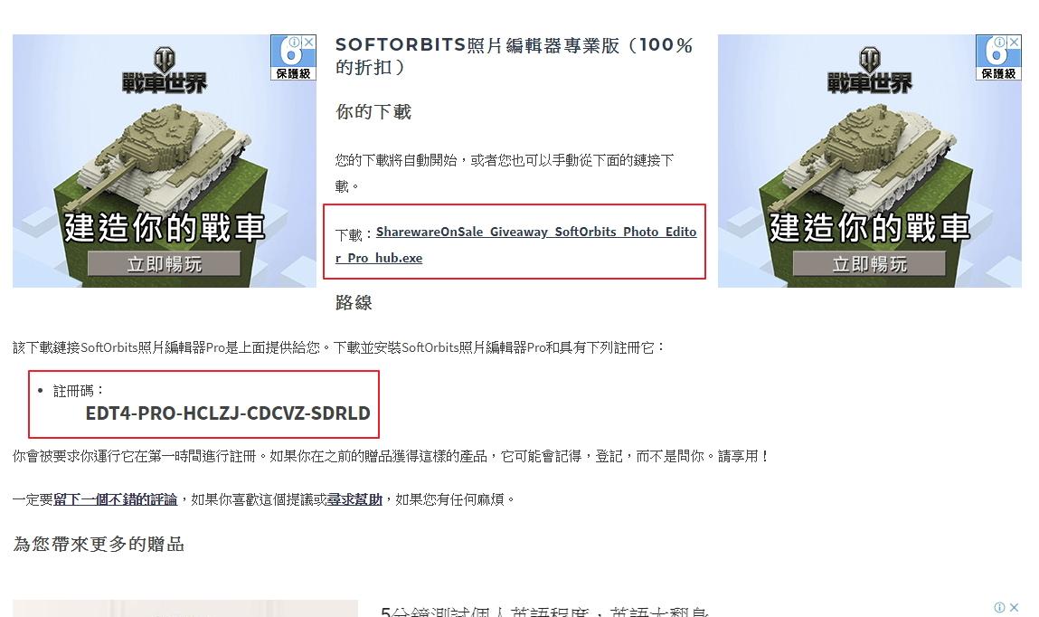 【去除路人】SoftOrbits 一键移除照片人物软体