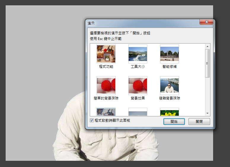 【去背工具】Picture Cutout Guide 免费去背工具下载
