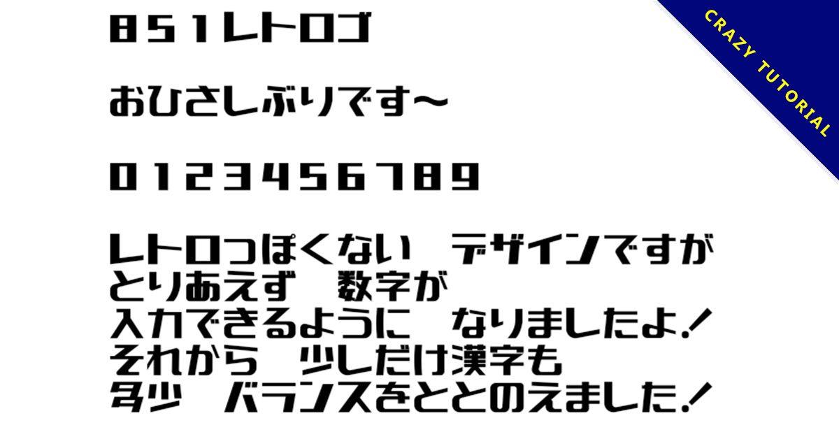 【個性字體】充滿性格的個性字體下載,可支持繁體中文