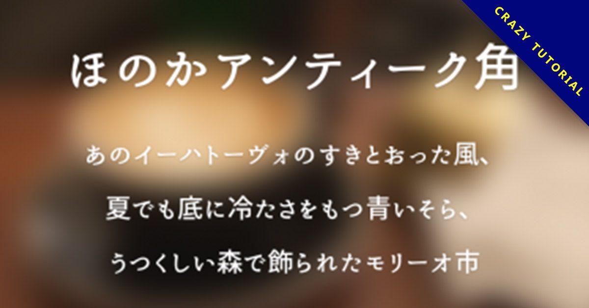 【優雅字體】日系歌德優雅字體下載,優雅易讀可支援中文