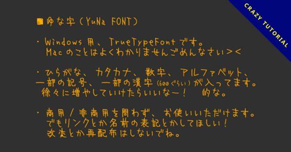 【幼童手寫體】日系兒童字體下載,可支持繁體中文