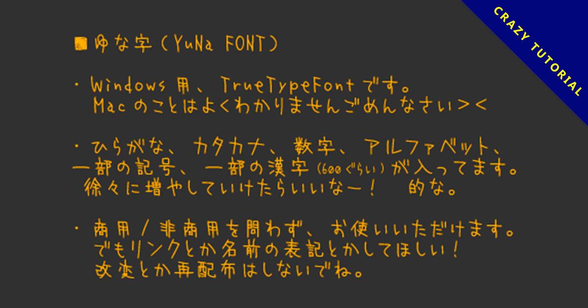 【幼童手寫體】日系兒童字體下載