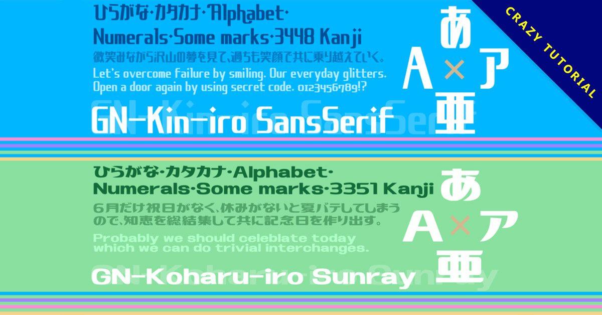 【動畫字體】日本卡通專用動畫字體下載,可用於繁體中文