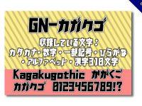 【卡通字體】日本動漫卡通字體下載,可用於繁體中文