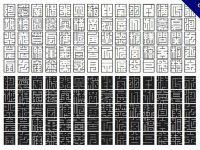 【印章字體】皇帝玉璽印章字體下載,可商業用途