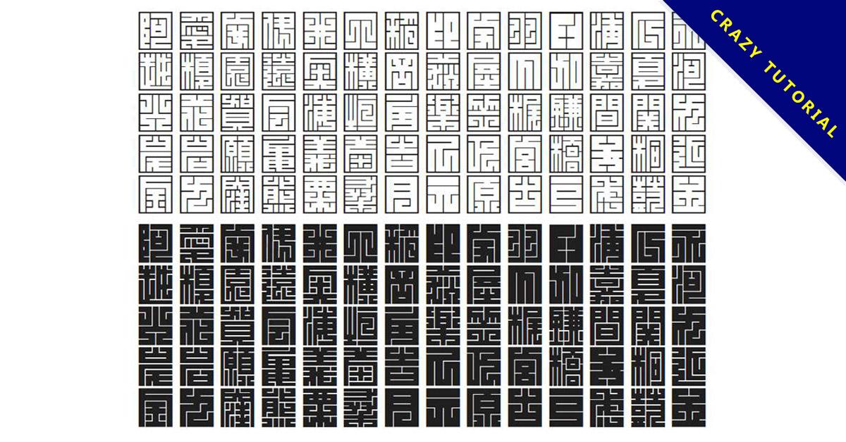 【印章字體】皇帝玉璽印章字體下載