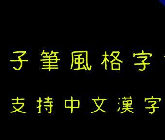 【原子筆字型】日系手寫原子筆字體下載,支援中文漢字
