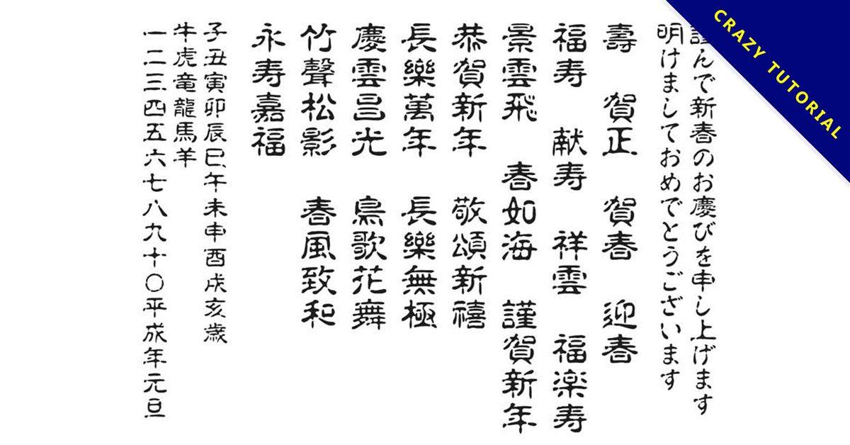 【古印體】日本賀歲古印體下載,可商業用途使用
